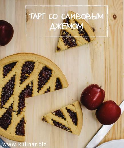 Тарт с джемом - кулинарный рецепт