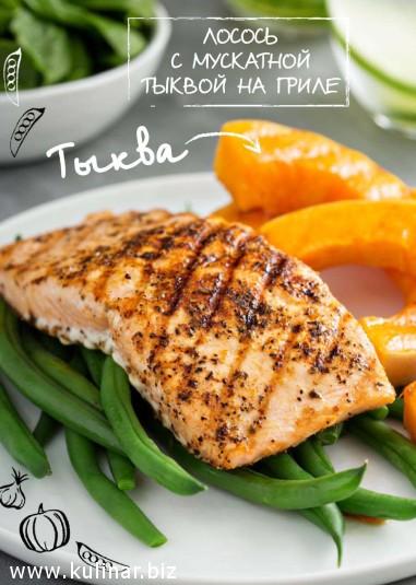 лосось рецепт