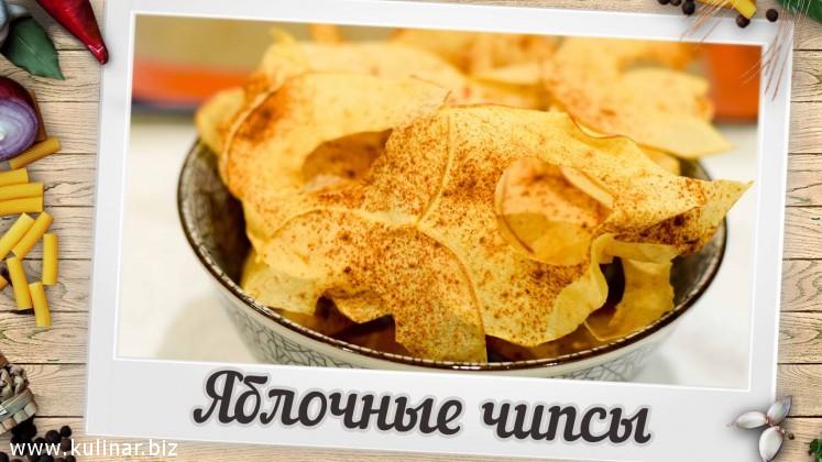 Яблочные чипсы - рецепт